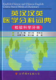 English-Chinese and Chinese-English Course-based Medical Dictionary -DOCIMASIOLOGY