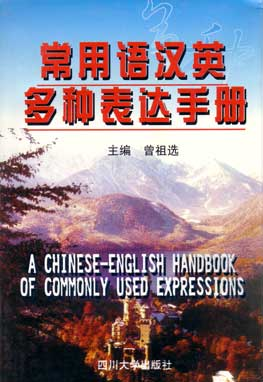A Chinese-English Handbook of Commonly Used Expressions
