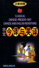 CLASSICAL CHINESE Present-day Chinese and English RENDITIONS