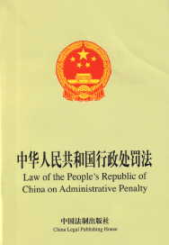 Law of the People's Republic of China on Administratice Penalty (Chinese-English)