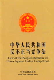 Law of the People's Republic of China Against Unfair Competition (Chinese-English)