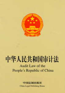 Audit Law of the People's Republic of China (Chinese-English)