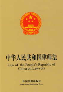 Law of the People's Republic of China on Lawers (Chinese-English)