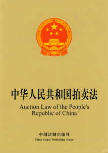 Auction Law of the People's Republic of China (Chinese-English)