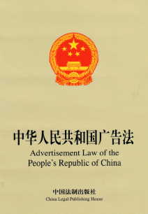 Advertisement Law of the People's Republic of China (Chinese-English)