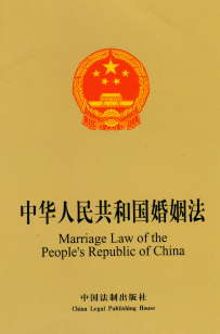 Marriage Law of the People's Republic of China (Chinese-English)