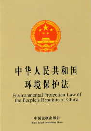 Environmental Protection Law of the People's Republic of China (Chinese-English)