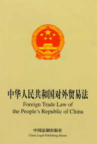 Foreign Trade Law of the People's Republic of China (Chinese-English)