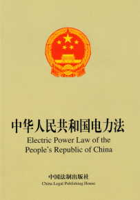 Electric Power Law of the People's Republic of China (Chinese-English)