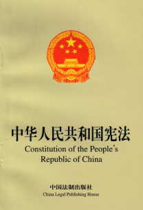 Constitution of the People's Republic of China (Chinese-English)