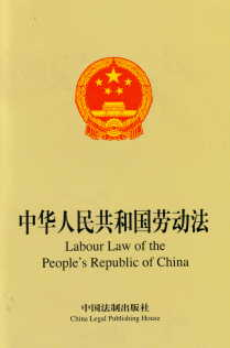 Labour Law of the People's Republic of China (Chinese-English)