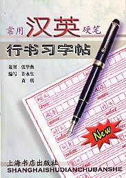 Chinese Copybook-Font Hang(Chinese-English)