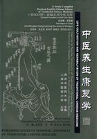 LIFE CULTIVATION AND REHABILITATION OF TRADITIONAL CHINESE MEDICINE - A Newly Compiled Practical English-Chinese Medicine
