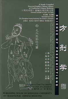 SCIENCE OF PRESCRIPTIONS - A Newly Compiled Practical English-Chinese Medicine
