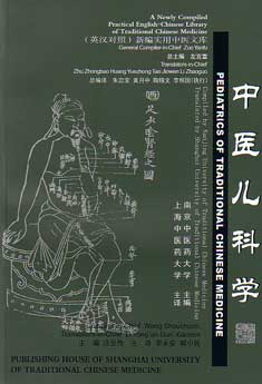 PEDIATRICS OF TRADITIONAL CHINESE MEDICINE - A Newly Compiled Practical English-Chinese Medicine