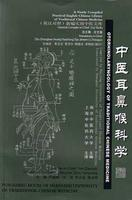 OTORHINOLARYNGOLOGY OF TRADITIONAL CHINESE MEDICINE - A Newly Compiled Practical English-Chinese Medicine