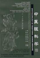 OPHTHALMOLOGY OF TRADITIONAL CHINESE MEDICINE - A Newly Compiled Practical English-Chinese Medicine