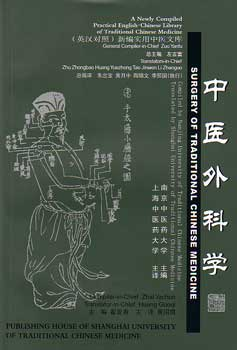 SURGERY OF TRADITIONAL CHINESE MEDICINE - A Newly Compiled Practical English-Chinese Medicine