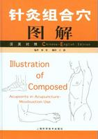 Illustrations of Composed Acupoints in Acupuncture-Moxibustion Use - Chinese and English Edition