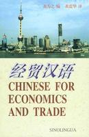 Chinese for Economics and Trade