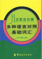 Chinese-English-French-Japanese-Russian Dictionary