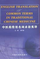 English Translation of Common Terms in Traditional Chinese Medicine