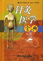 Professional Handbook to Chinese Acupuncture (Chinese language Edition)