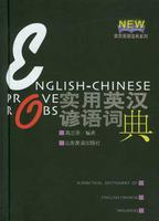 A Practical Dictionary of English-Chinese Proverbs