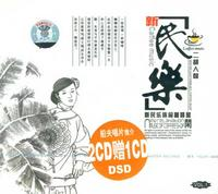 Chinese Folk Music for Cafe (2 CD)