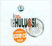 The Best of HULU SI - New Performance of flok songs (2CD)