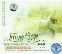 Grief Bedside of Love Songs (Sweet Dreams 2CD)