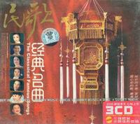 The Chinese Classical Famous Songs (3 CD)