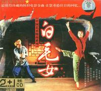 China's Famous Ballet - Bai Mao Nv (2CD/Set)