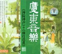 Collection of Cantonese (Guangdong) Music