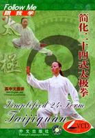 Simplified 24-Form Taijiquan (Video CD in English)