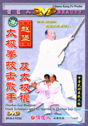 Zhaobao Taiji Bludgeon Attack Techniques and Free Sparring in Zhaobao Taiji Quan