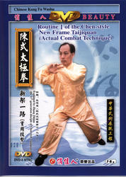 Routine I of the Chen-style New FrameTaijiquan(Actual Combat Method)