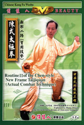 Routine II of the Chen-style New FrameTaijiquan (Actual Combat Technique)