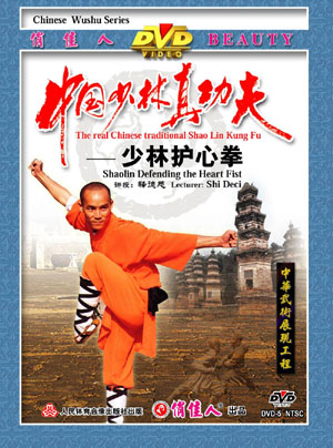 The Real Chinese Traditional Shao Lin Kung Fu - Shaolin Defending the Heart Fist