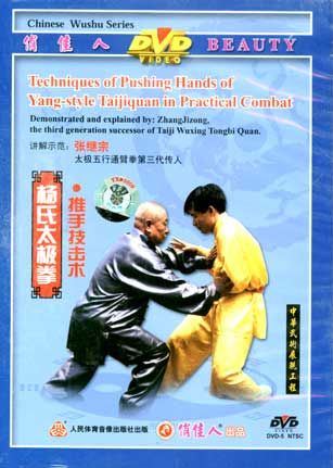Techniques of Pushing Hands of Yang-style Taijiquan in Practical Combat