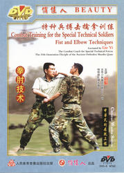 Combat Training for Special Technical Soldiers - Fist and Elbow Techniques