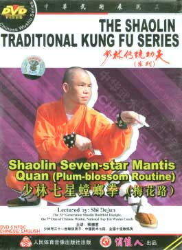 THE SHAOLIN TRADITIONAL KUNG FU SERIES - Shaolin Seven-star Mantis Quan (Plim-blossom Routine)