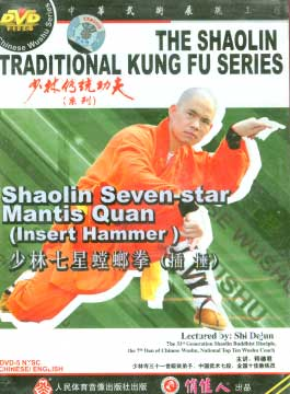 THE SHAOLIN TRADITIONAL KUNG FU SERIES - Shaolin Seven-star MantisQuan (Insert Hammer)