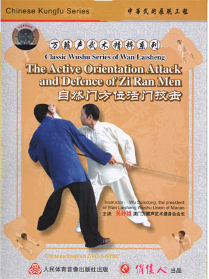 Classic Wushu Series of Wan Laisheng - The Active Orientation Attack and Defence of Zi Ran Men