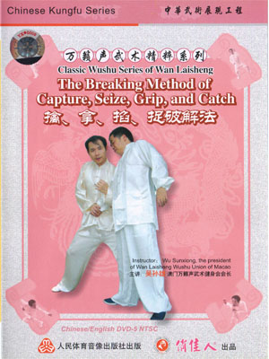 Classic Wushu Series of Wan Laisheng - The Breaking Method of CaptureSeize, Grip, and Catch