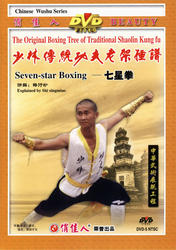 The Original Boxing Tree of Traditional Shaolin Kung Fu - Seven-star Boxing