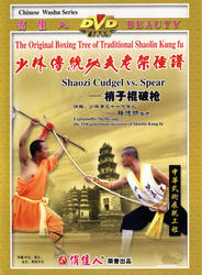The Original Boxing Tree of Traditional Shaolin Kung Fu - Shaozi Cudgel Broken Spear