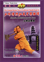 The Original Boxing Tree of Traditional Shaolin Kung Fu - Shaolin Boadhidharma's Cane