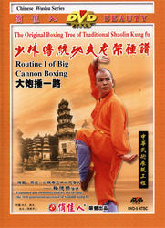The Original Boxing Tree of Traditional Shaolin Kung Fu - Shaolin Big Cannon Boxing I