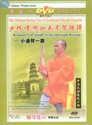 The Original Boxing Tree of Traditional Shaolin Kung Fu - Shaolin Small Back-through Boxing I